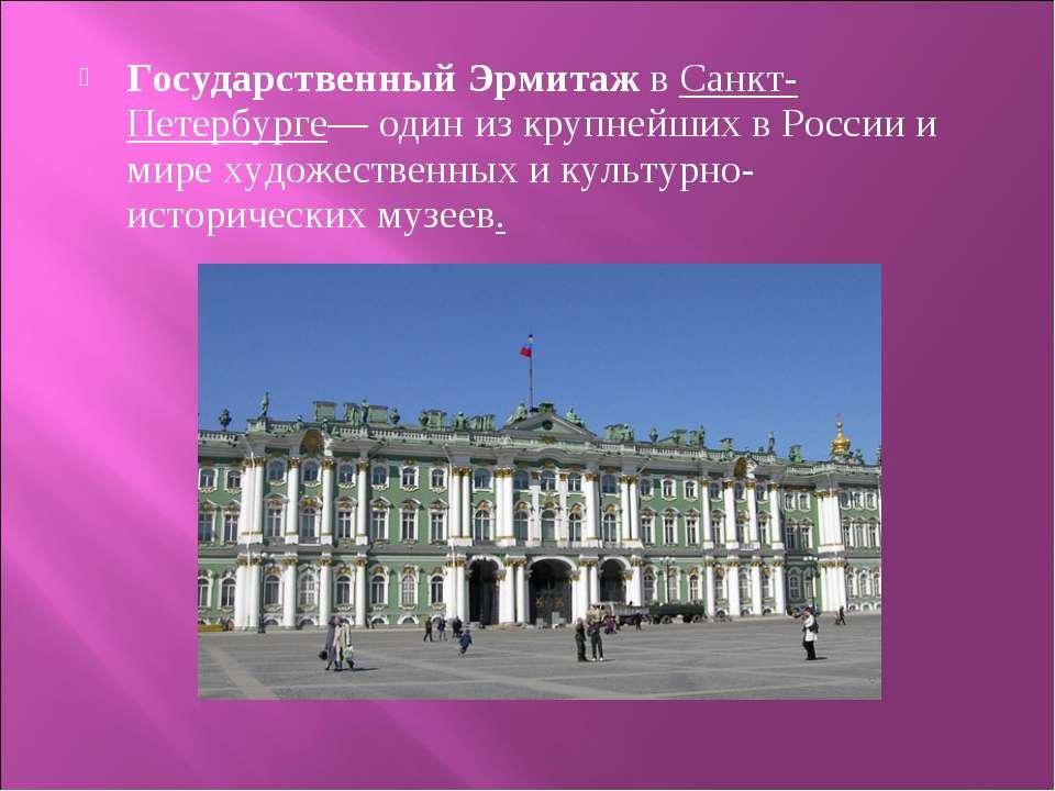 Государственный Эрмитаж в Санкт-Петербурге— один из крупнейших в России и мир...