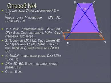 Способ №4 1.Продолжим CA на расстояние AM = CО. Через точку М проведем MN || ...