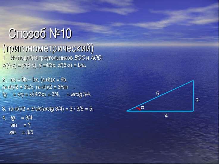 Способ №10 (тригонометрический) 1. Из подобия треугольников BOC и AOD: x/(6-x...