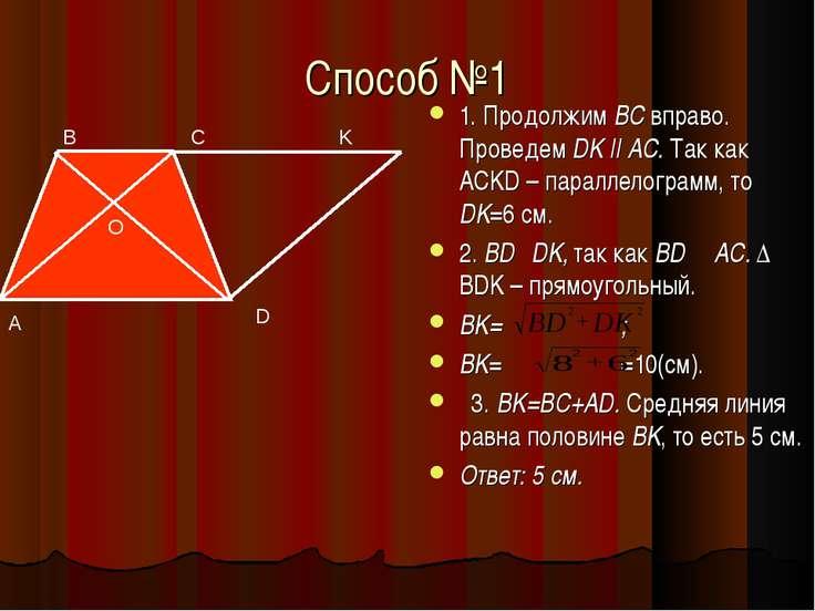 Способ №1 1. Продолжим BC вправо. Проведем DK || AC. Так как ACKD – параллело...