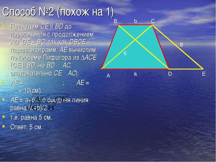 Способ №2 (похож на 1) Проведем СЕ || BD до пересечения с продолжением AD. DE...