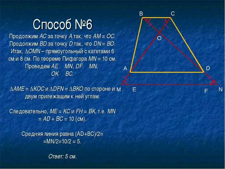 Способ №6 Продолжим AC за точку A так, что АМ = ОС. Продолжим BD за точку D т...