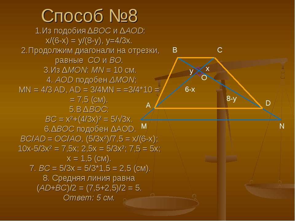 Способ №8 1.Из подобия ΔBOC и ΔAOD: x/(6-x) = y/(8-y), y=4/3x. 2.Продолжим д...