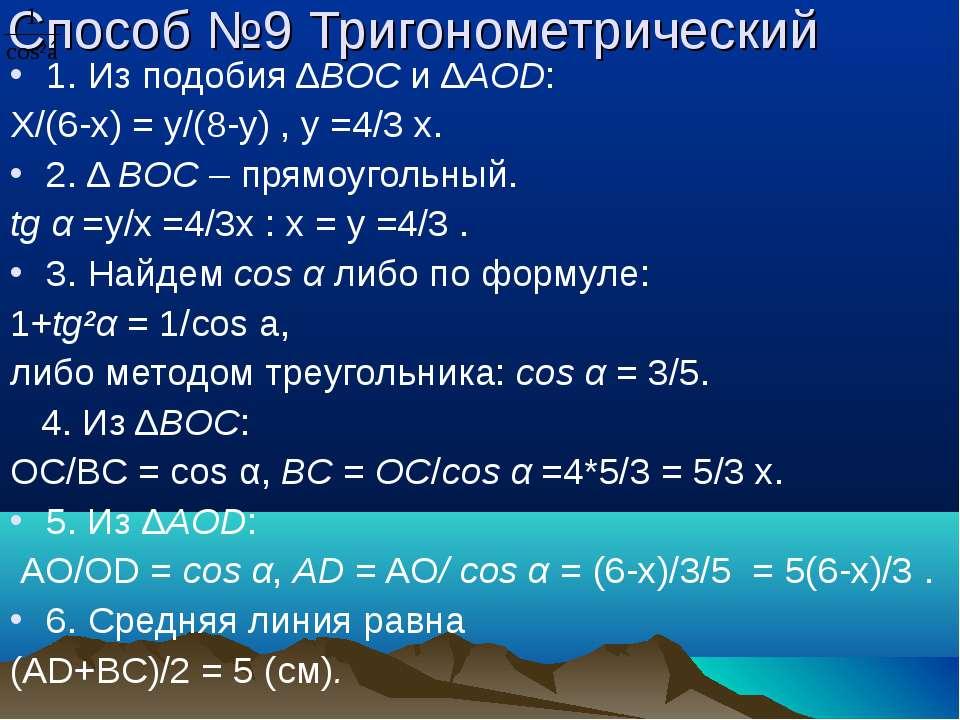 Способ №9 Тригонометрический 1. Из подобия ΔBOC и ΔAOD: X/(6-x) = y/(8-y) , y...