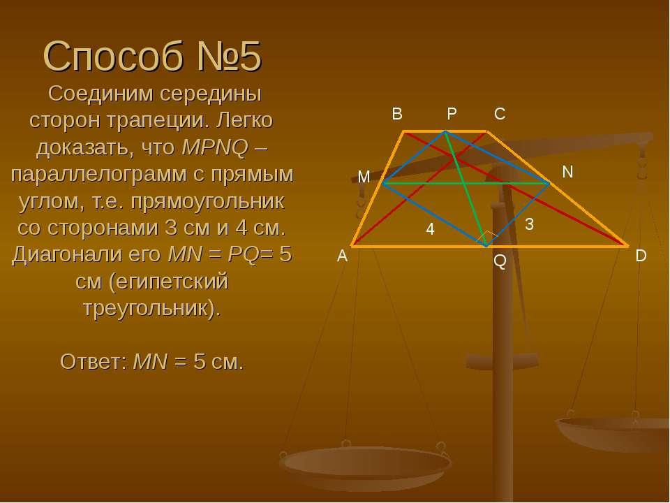 Способ №5 Соединим середины сторон трапеции. Легко доказать, что MPNQ – парал...