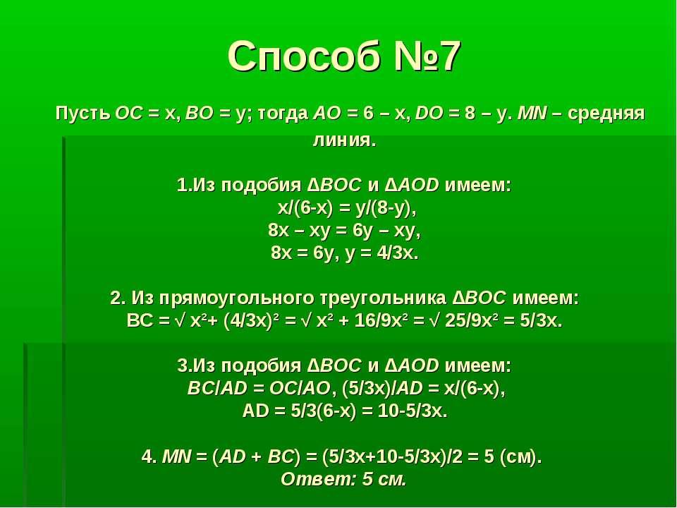 Способ №7 Пусть OC = x, BO = y; тогда АО = 6 – х, DO = 8 – y. MN – средняя ли...