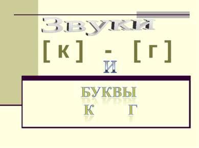 [ к ] - [ г ]