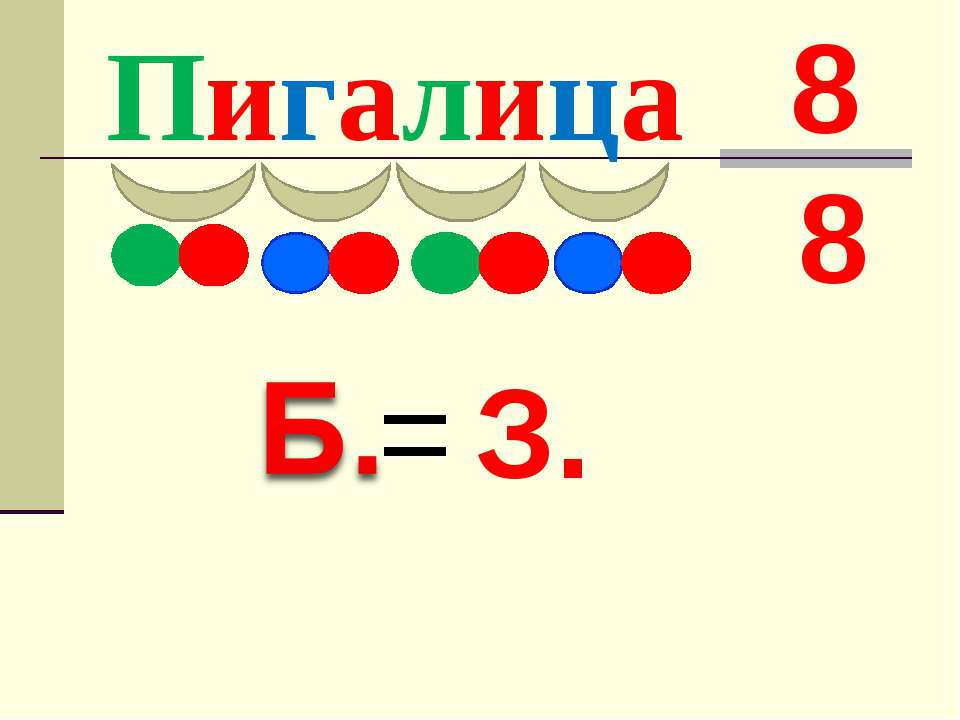 Пигалица 8 8 З. =