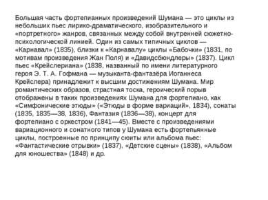 Большая часть фортепианных произведений Шумана— это циклы из небольших пьес ...