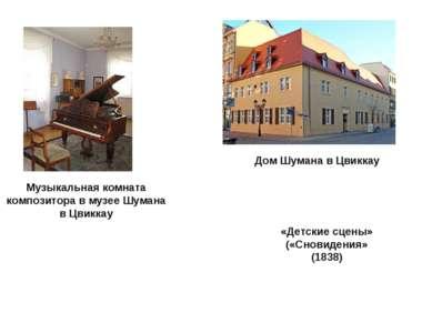 Музыкальная комната композитора в музее Шумана в Цвиккау Дом Шумана в Цвиккау...