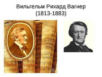 Вильгельм Рихард Вагнер (1813-1883)