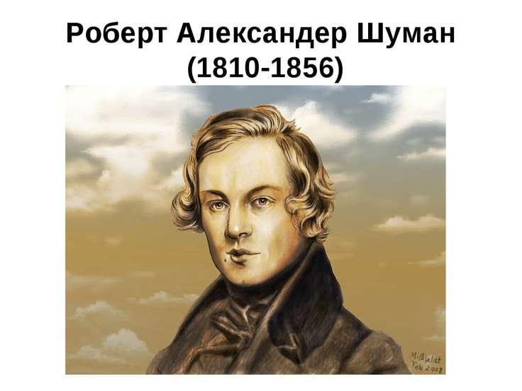 Роберт Александер Шуман (1810-1856)