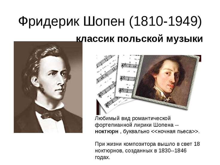 Фридерик Шопен (1810-1949) Любимый вид романтической фортепианной лирики Шопе...