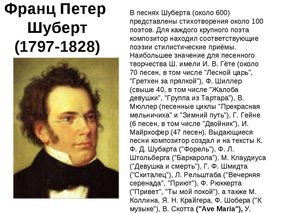 Франц Петер Шуберт (1797-1828) В песнях Шуберта (около 600) представлены стих...