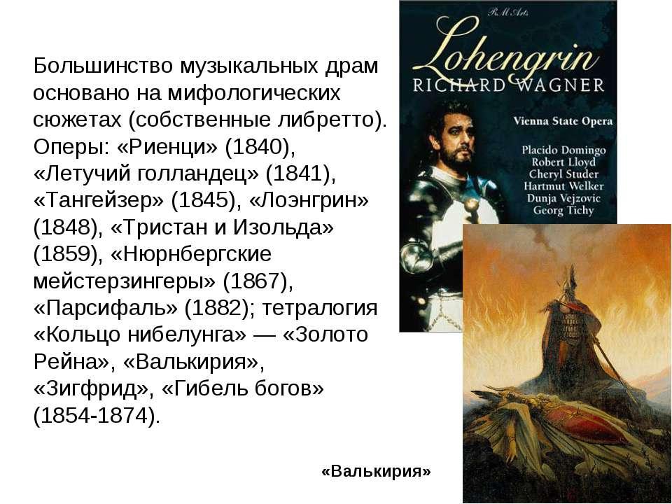 Большинство музыкальных драм основано на мифологических сюжетах (собственные ...