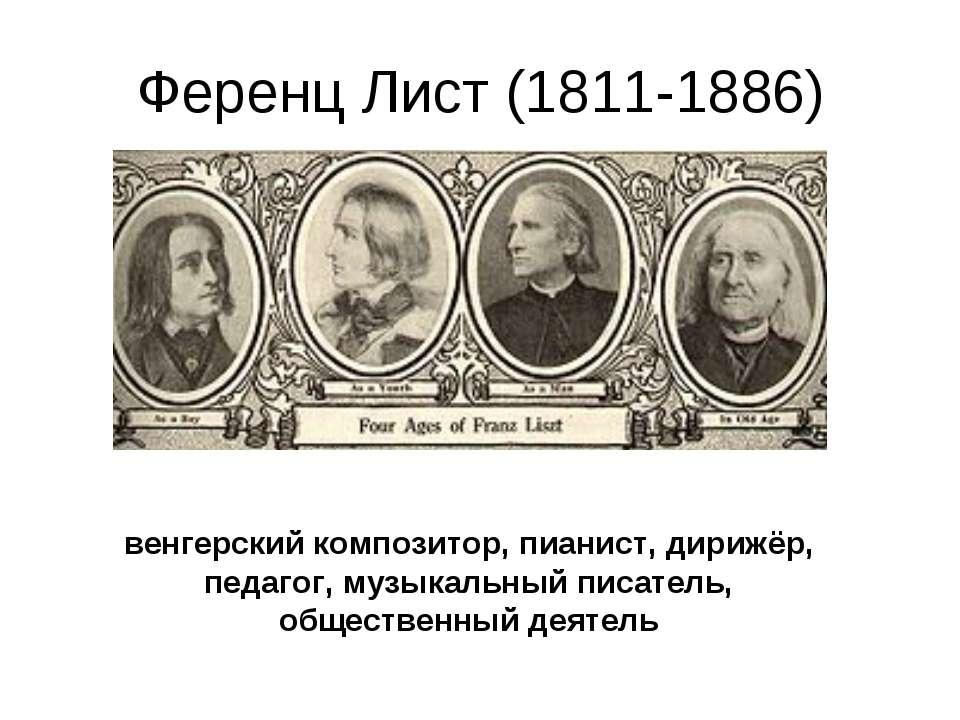 Ференц Лист (1811-1886) венгерский композитор, пианист, дирижёр, педагог, муз...