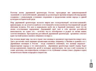 Поэтому жизнь деревянной архитектуры России, проходящая вне цивилизационной «...