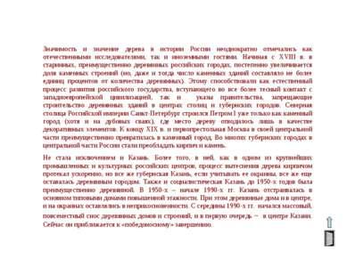 Значимость и значение дерева в истории России неоднократно отмечались как оте...