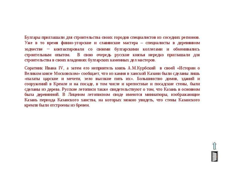 Булгары приглашали для строительства своих городов специалистов из соседних р...