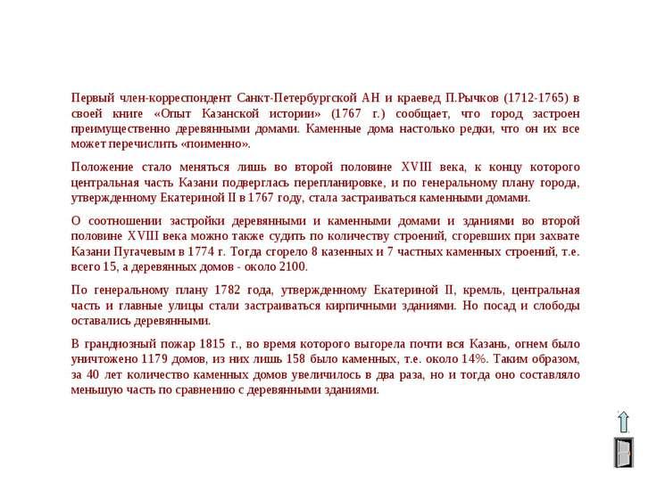 Первый член-корреспондент Санкт-Петербургской АН и краевед П.Рычков (1712-176...
