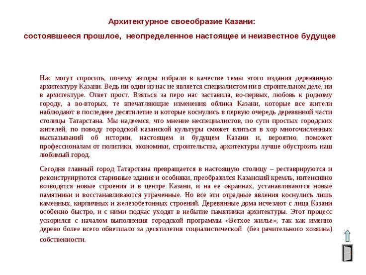 Архитектурное своеобразие Казани: состоявшееся прошлое, неопределенное настоя...