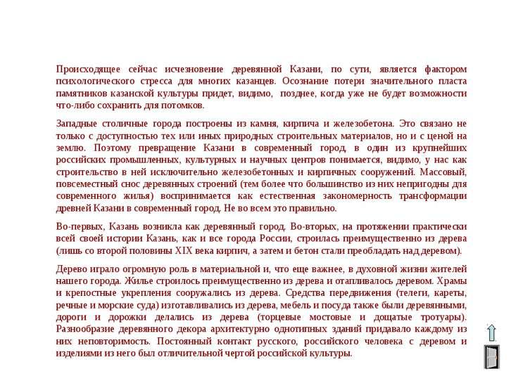 Происходящее сейчас исчезновение деревянной Казани, по сути, является факторо...