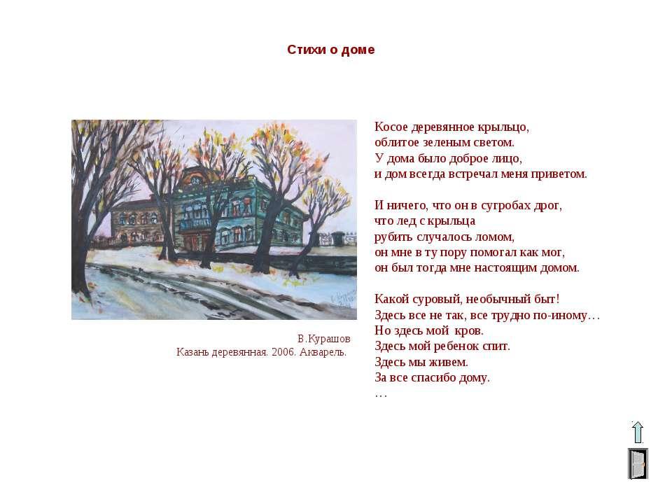 Стихи о доме Косое деревянное крыльцо, облитое зеленым светом. У дома было до...