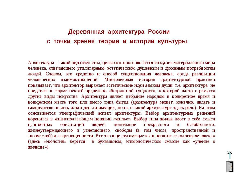 Деревянная архитектура России с точки зрения теории и истории культуры Архите...
