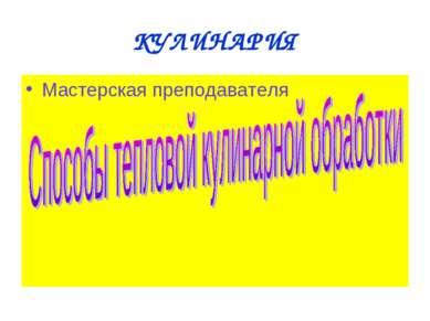 КУЛИНАРИЯ Мастерская преподавателя
