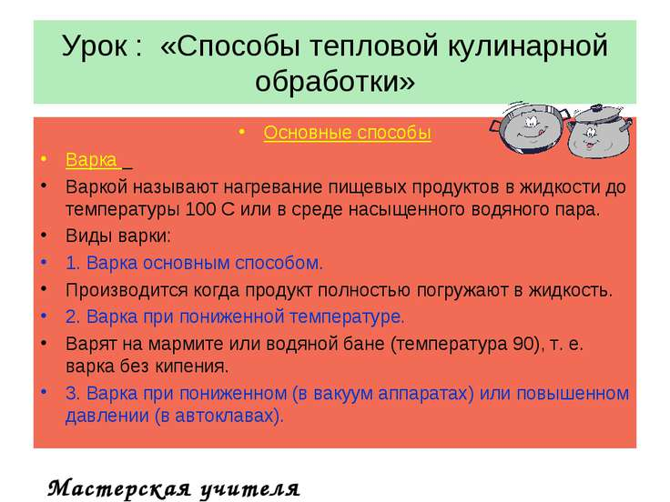 Урок : «Способы тепловой кулинарной обработки» Основные способы Варка Варкой ...