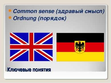Ключевые понятия Common sense (здравый смысл) Ordnung (порядок)