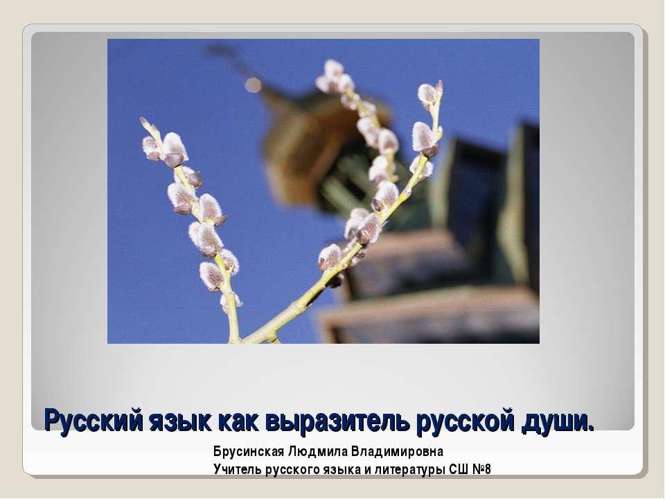Русский язык как выразитель русской души. Брусинская Людмила Владимировна Учи...