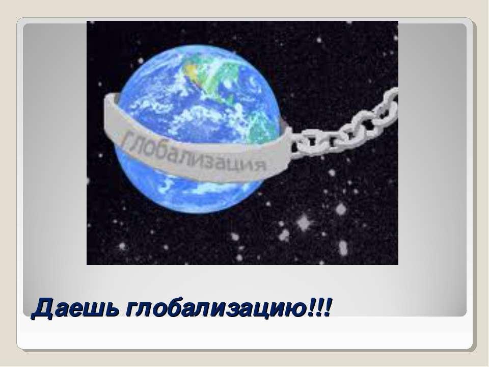Даешь глобализацию!!!