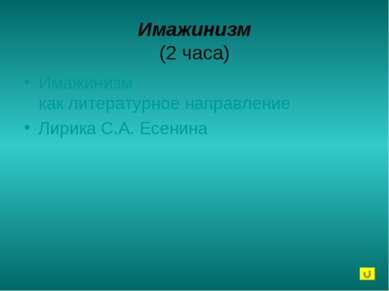 Имажинизм (2 часа) Имажинизм как литературное направление Лирика С.А. Есенина