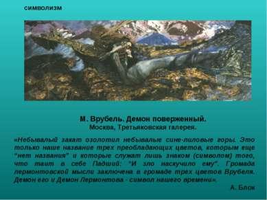 М. Врубель. Демон поверженный. Москва, Третьяковская галерея. «Небывалый зака...