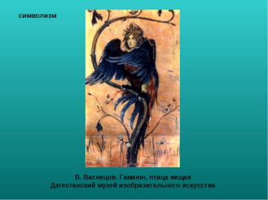 В. Васнецов. Гамаюн, птица вещая Дагестанский музей изобразительного искусств...