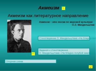 Акмеизм Акмеизм как литературное направление Акмеизм – это тоска по мировой к...