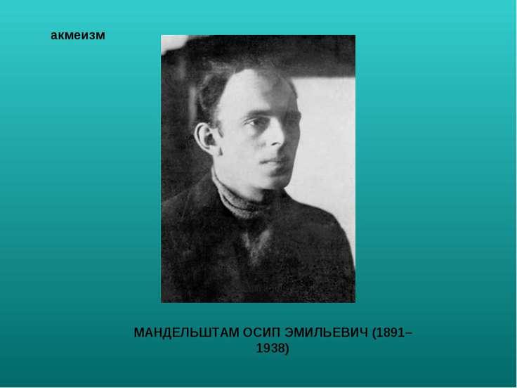 МАНДЕЛЬШТАМ ОСИП ЭМИЛЬЕВИЧ (1891–1938) акмеизм