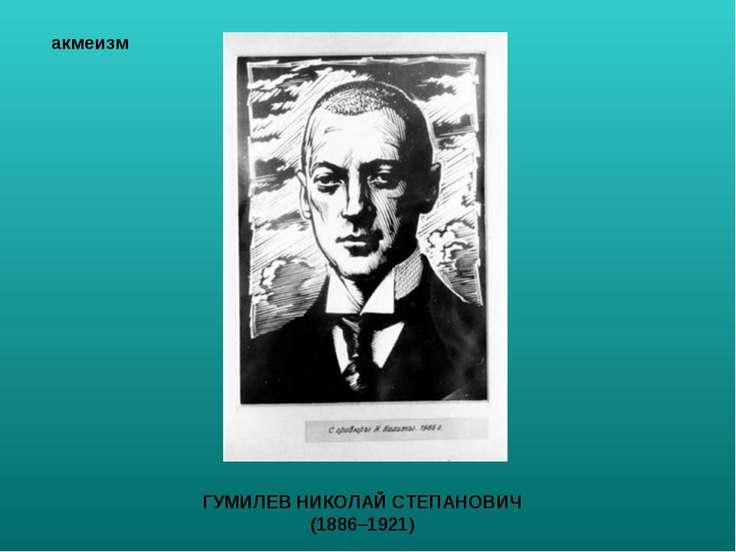 ГУМИЛЕВ НИКОЛАЙ СТЕПАНОВИЧ (1886–1921) акмеизм