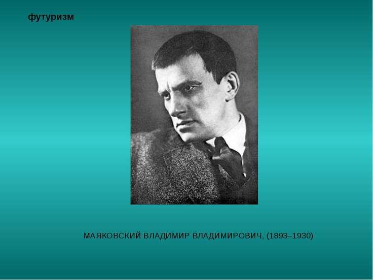 МАЯКОВСКИЙ ВЛАДИМИР ВЛАДИМИРОВИЧ, (1893–1930) футуризм