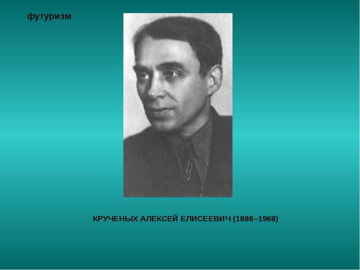 футуризм КРУЧЕНЫХ АЛЕКСЕЙ ЕЛИСЕЕВИЧ (1886–1968)
