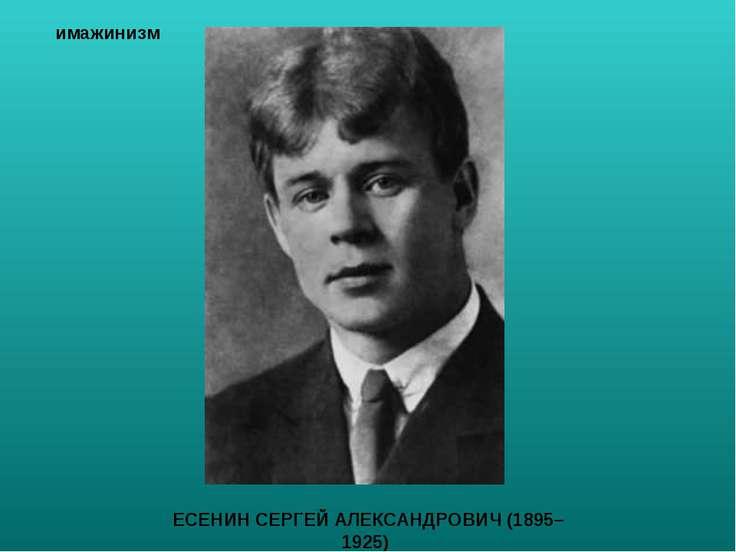 ЕСЕНИН СЕРГЕЙ АЛЕКСАНДРОВИЧ (1895–1925) имажинизм