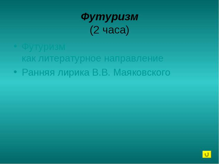 Футуризм (2 часа) Футуризм как литературное направление Ранняя лирика В.В. Ма...