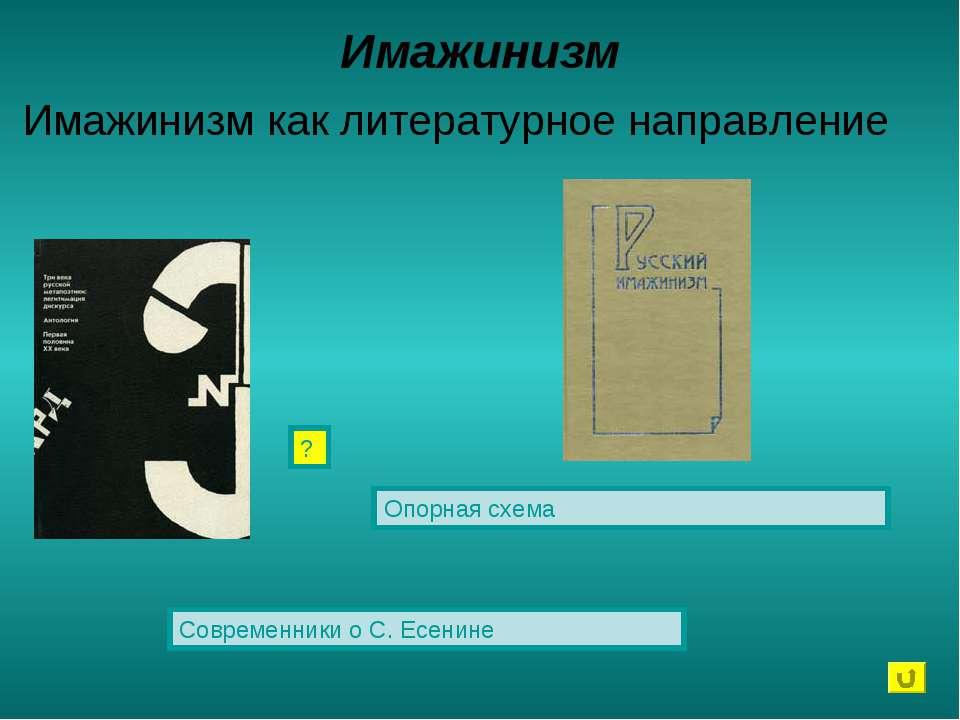Имажинизм Имажинизм как литературное направление Опорная схема Современники о...