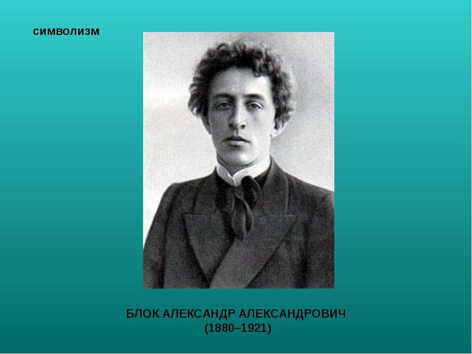 БЛОК АЛЕКСАНДР АЛЕКСАНДРОВИЧ (1880–1921) символизм