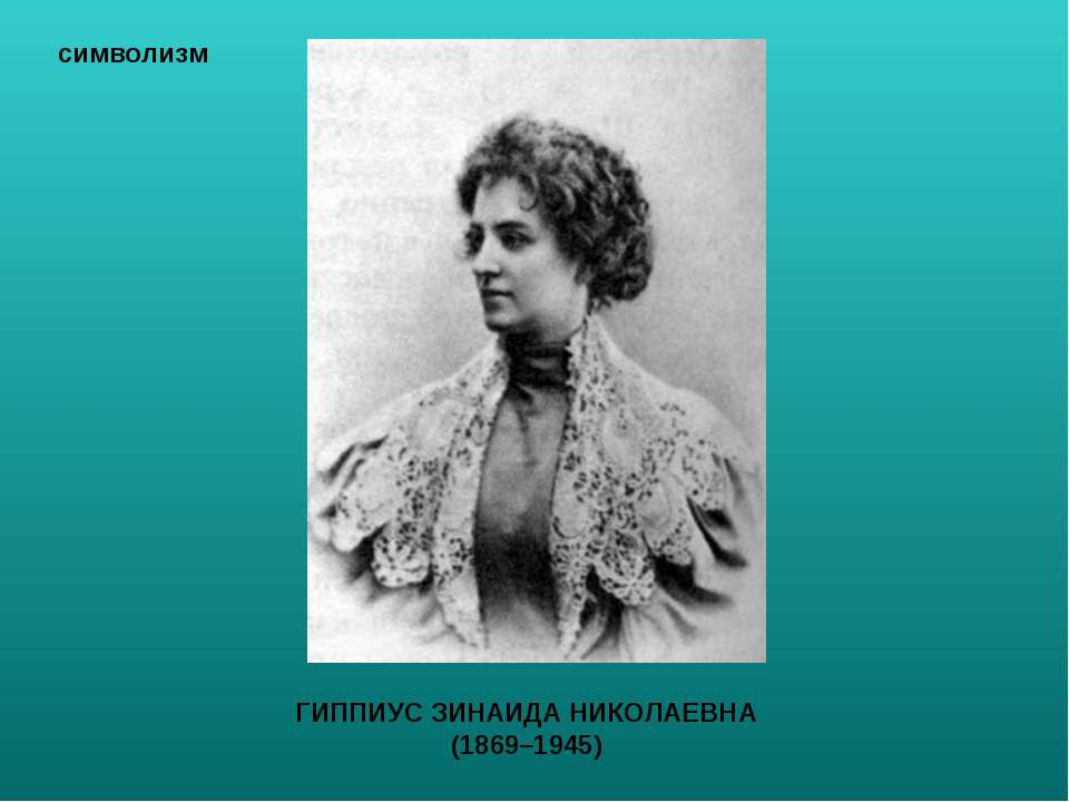 ГИППИУС ЗИНАИДА НИКОЛАЕВНА (1869–1945) символизм