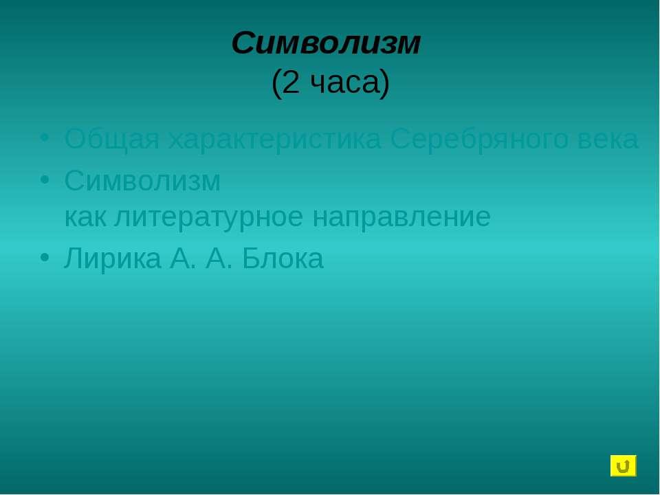 Символизм (2 часа) Общая характеристика Серебряного века Символизм как литера...
