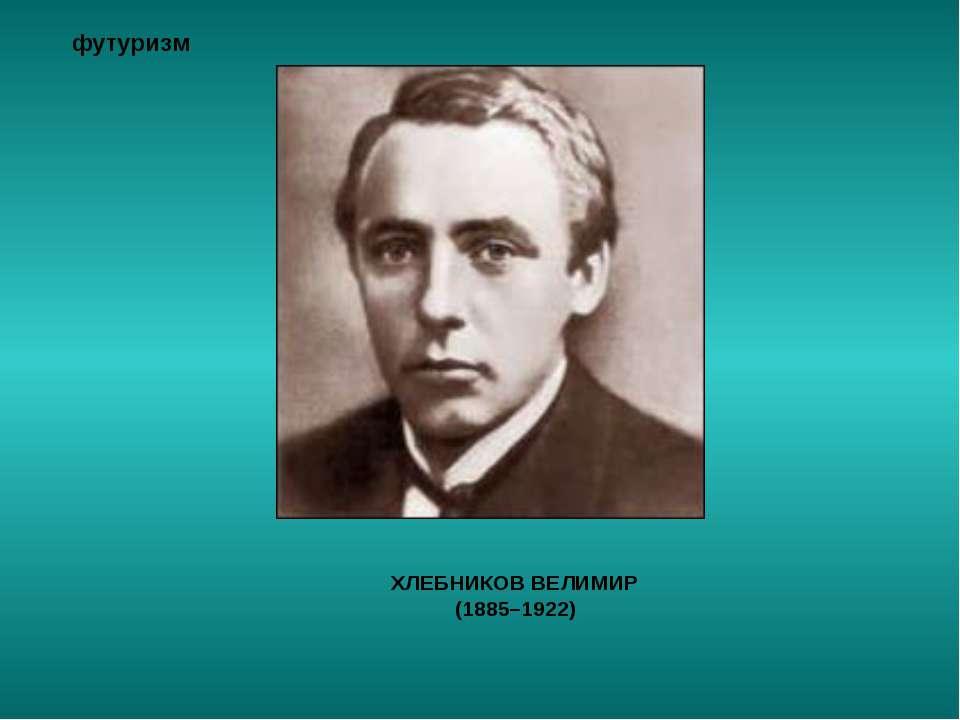 ХЛЕБНИКОВ ВЕЛИМИР (1885–1922) футуризм