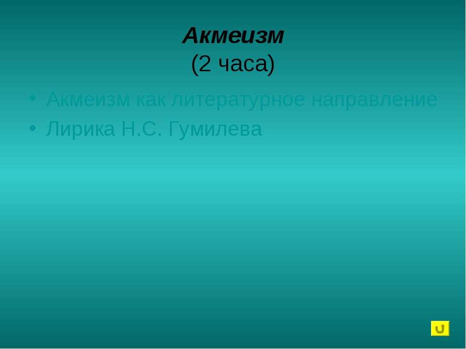 Акмеизм (2 часа) Акмеизм как литературное направление Лирика Н.С. Гумилева