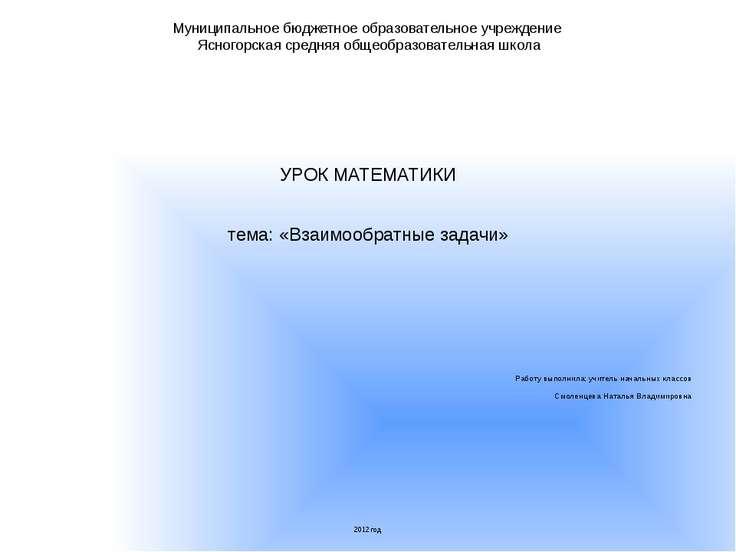 Муниципальное бюджетное образовательное учреждение Ясногорская средняя общеоб...